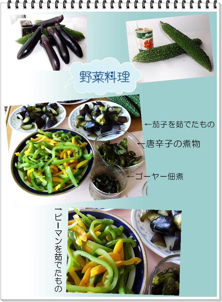 700922野菜ノート