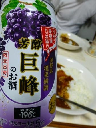 曼荼羅北海道カレー10