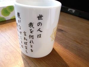 2010_10_6ryoumayunomi