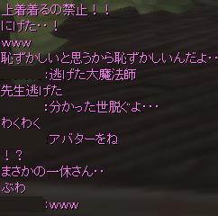 逃げた先生会話文.JPG