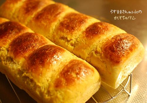 カワイイろずままさんのおいしいおいしいかぼちゃパン!サンキューで~す☆