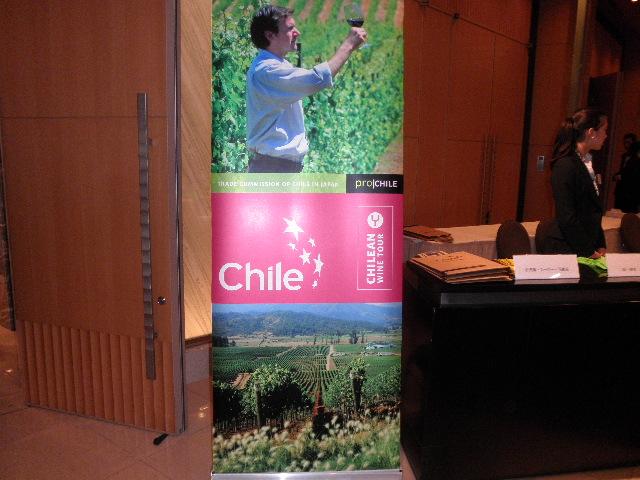 チリワイン試飲会2011092701