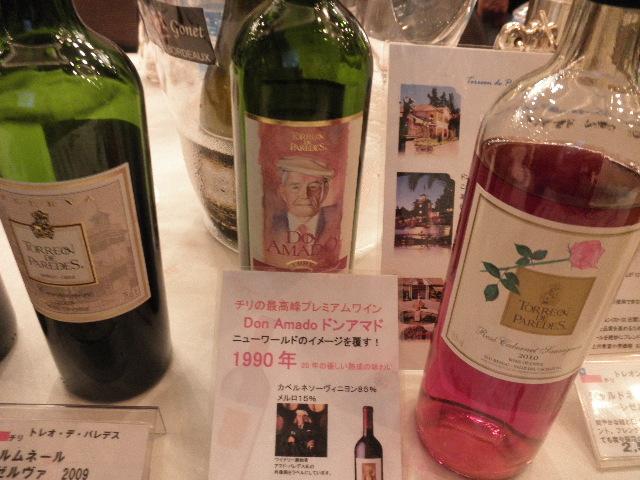チリワイン試飲会2011092703ドンアマノ