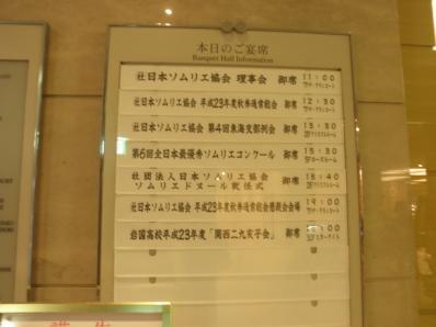 第6回全日本最優秀ソムリエコンクール01