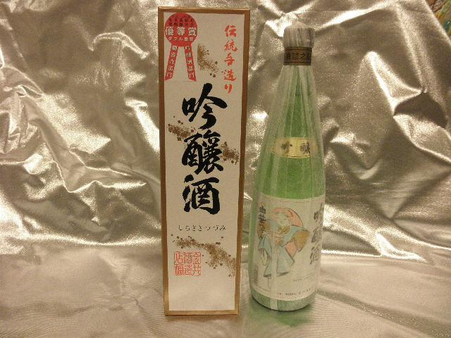 白笹つづみ吟醸酒