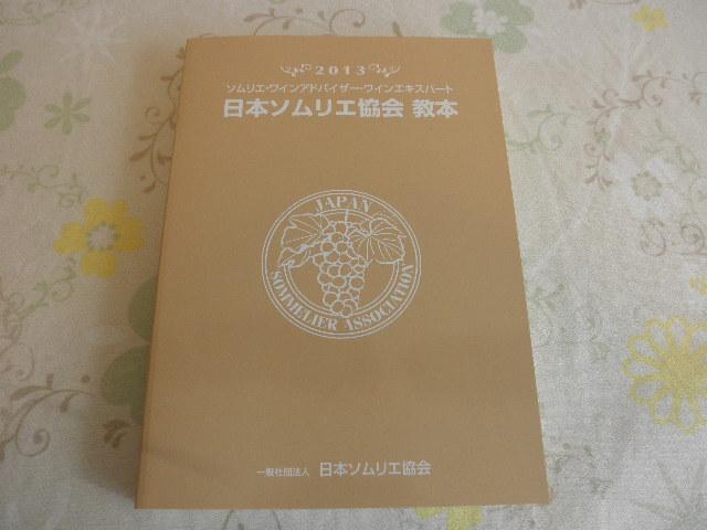 2013年度版教本