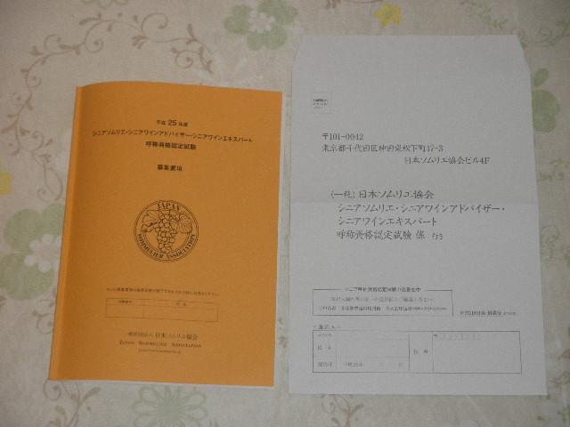 2013シニア呼称試験募集要項