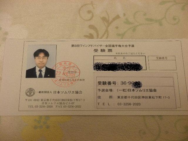 アドバイザー全日本選手権予選受験票