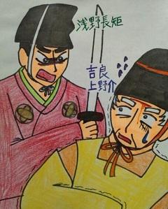 浅野vs吉良(ブログ用)