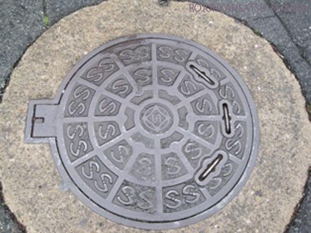 新日鉄水道