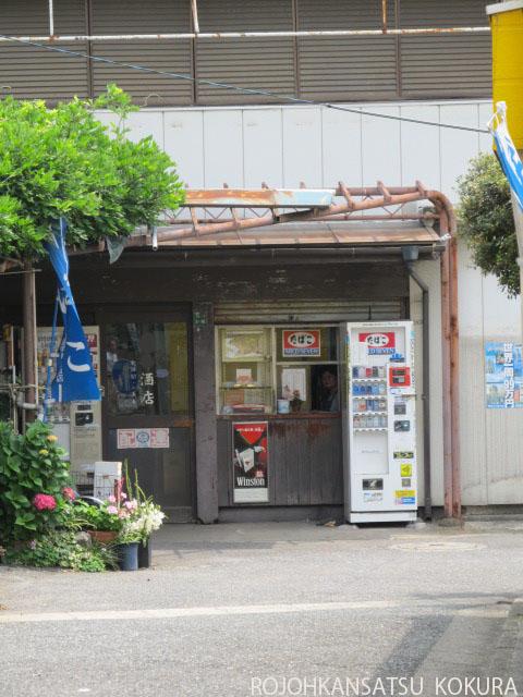 昭和の酒屋