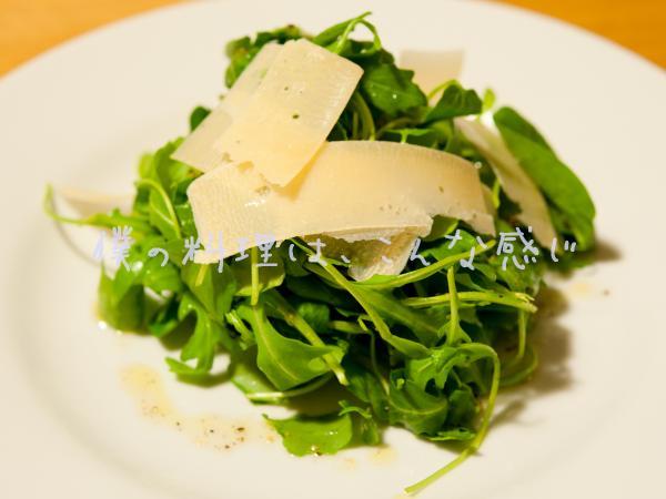 グラーナチーズ入りグリーンサラダ