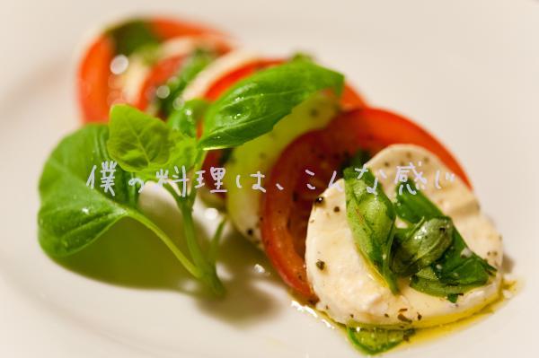 カプレーゼ風トマトとモッツァレラのサラダ