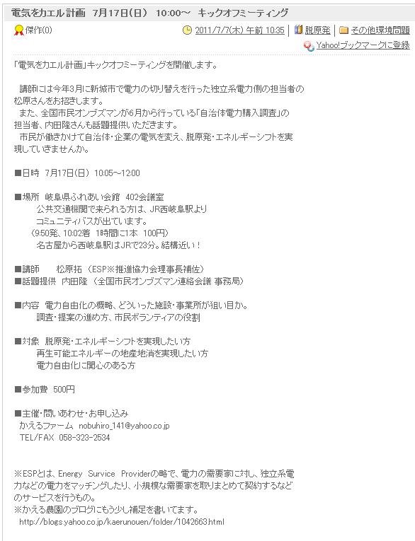 sc0004_20110715221701.png
