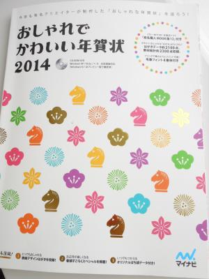 おしゃれでかわいい年賀状2014