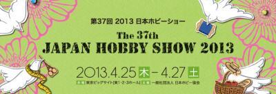 2013ホビーショー