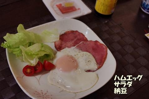 気長ダイエット③