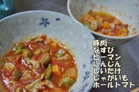 トマト煮込み①