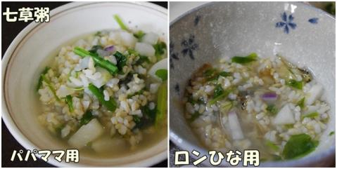 七草粥①②