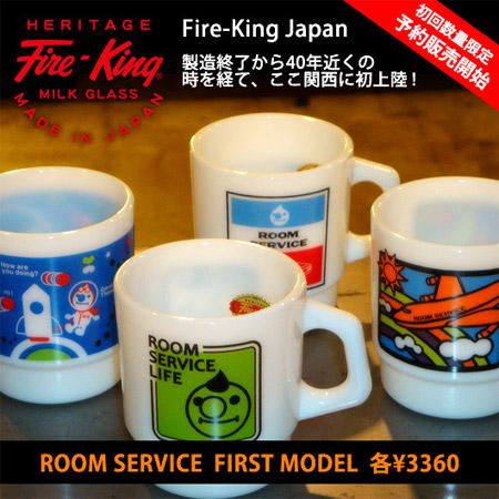 ファイヤーキングジャパン オリジナルマグ