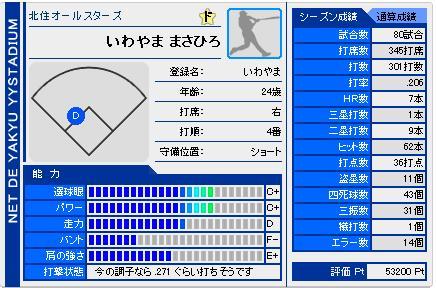 イワヤマ_100520