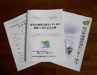 「ゆう」記念式典プログラム