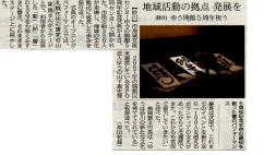 「ゆう」開館5周年記念式典新聞記事