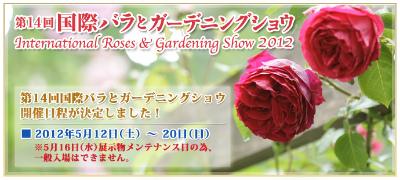 国際バラとガーデニングショウ2012