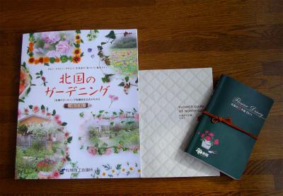 北国のガーデニング、北国の花手帳2012、2011
