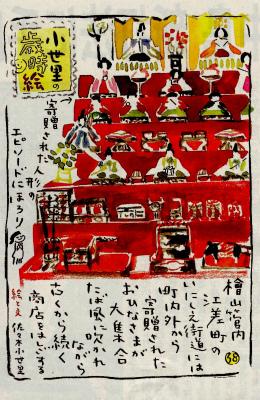 北海道新聞「小世里の歳時絵」から