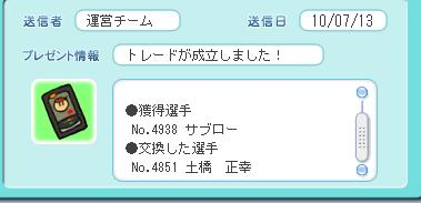 saburo.jpg