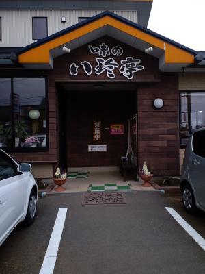 大衆食堂・味の八珍亭