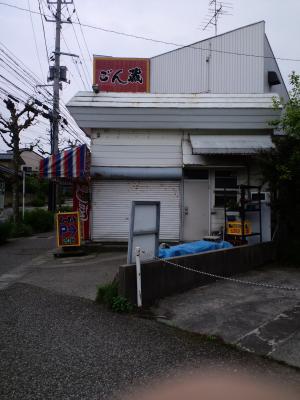 ごん蔵 お店(横)