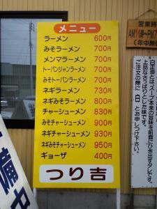 つり吉値段表