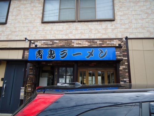 青島食堂概観