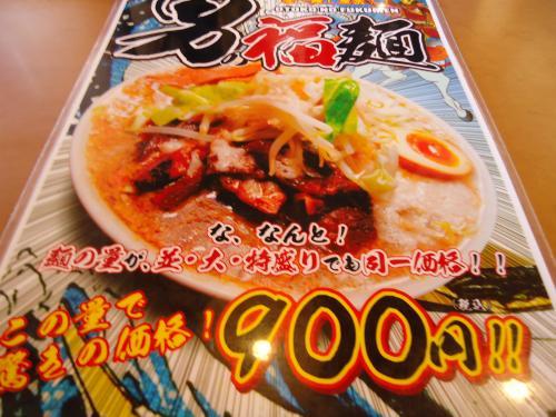 福麺メニュー