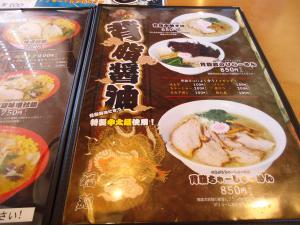 福麺 メニュー2