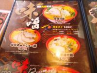 福麺 メニュー3