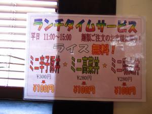 福麺 メニュー4