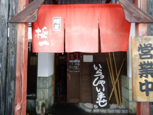麺屋 極一 玄関