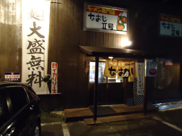 なおじⅡ号 外観