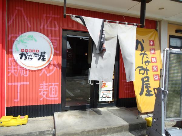 中華麺食堂 かなみや 外観