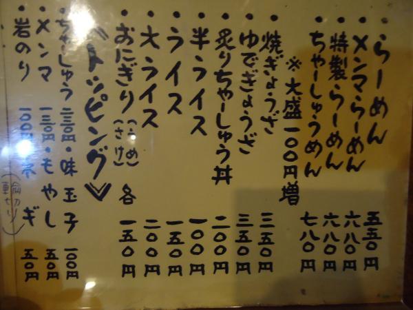 万人家 紫竹山店 メニュー