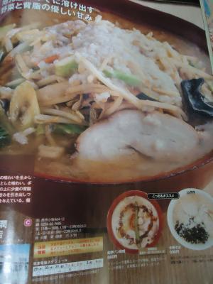 WEEK! 潤 野菜味噌らーめん