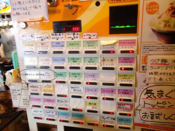 なおじ2 自販機
