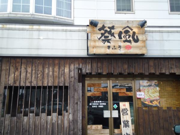 葵風 玄関