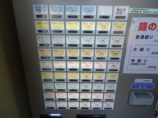 ひぐま柏崎店 自販機