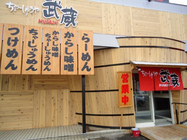ちゃーしゅー屋 武蔵 新大前店 外観