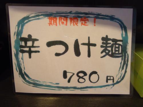 麺や勝 メニュー1