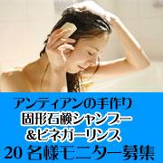 石鹸シャンプー1